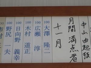 100満射