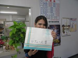レディース賞